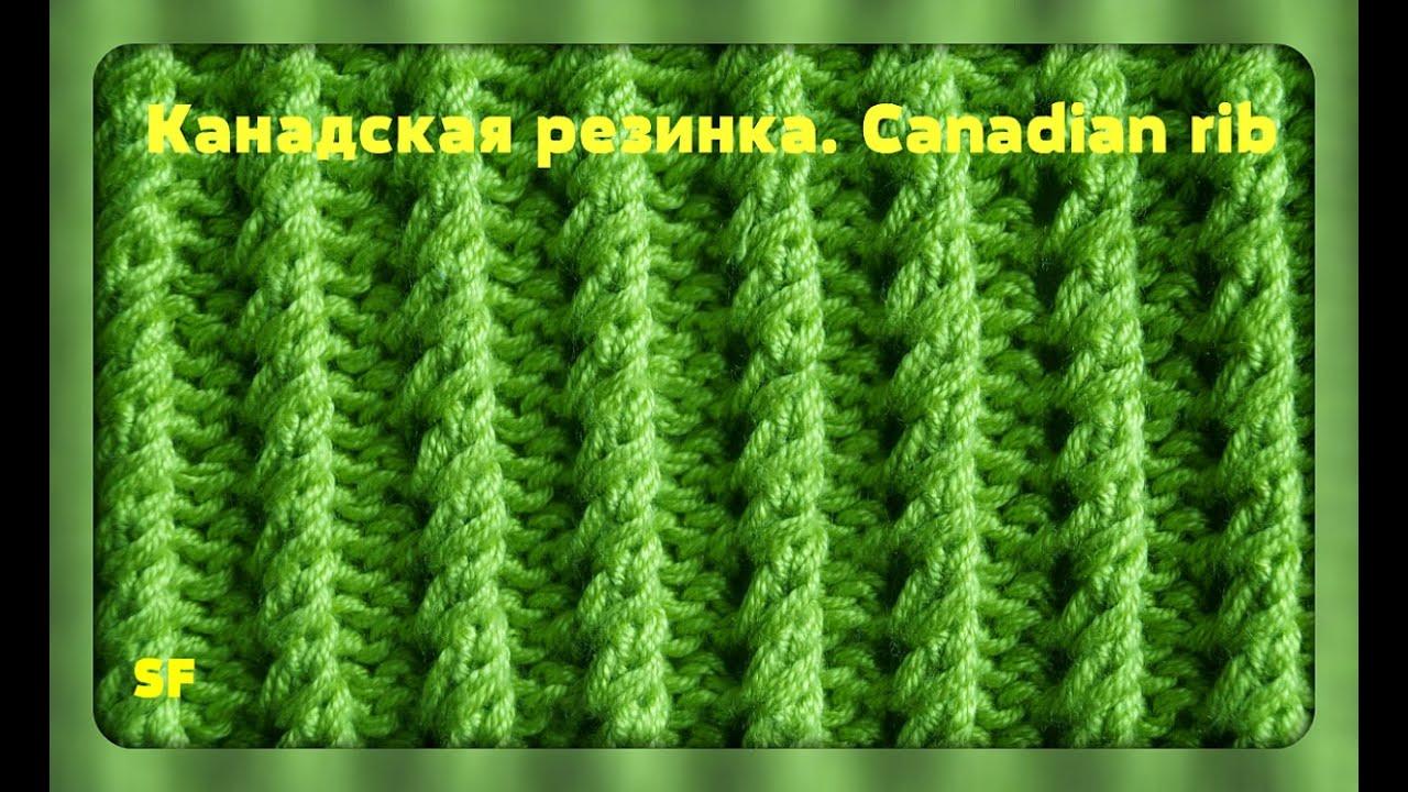 Вязать канадскую резинку спицами