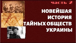 Новейшая история тайных обществ Украины. Часть 2 / Фраза