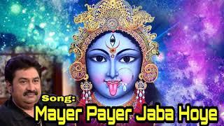 mayer-payer-jaba-hoye-kumar-sanu-shyamasangeet-mp3-maa-kali-song