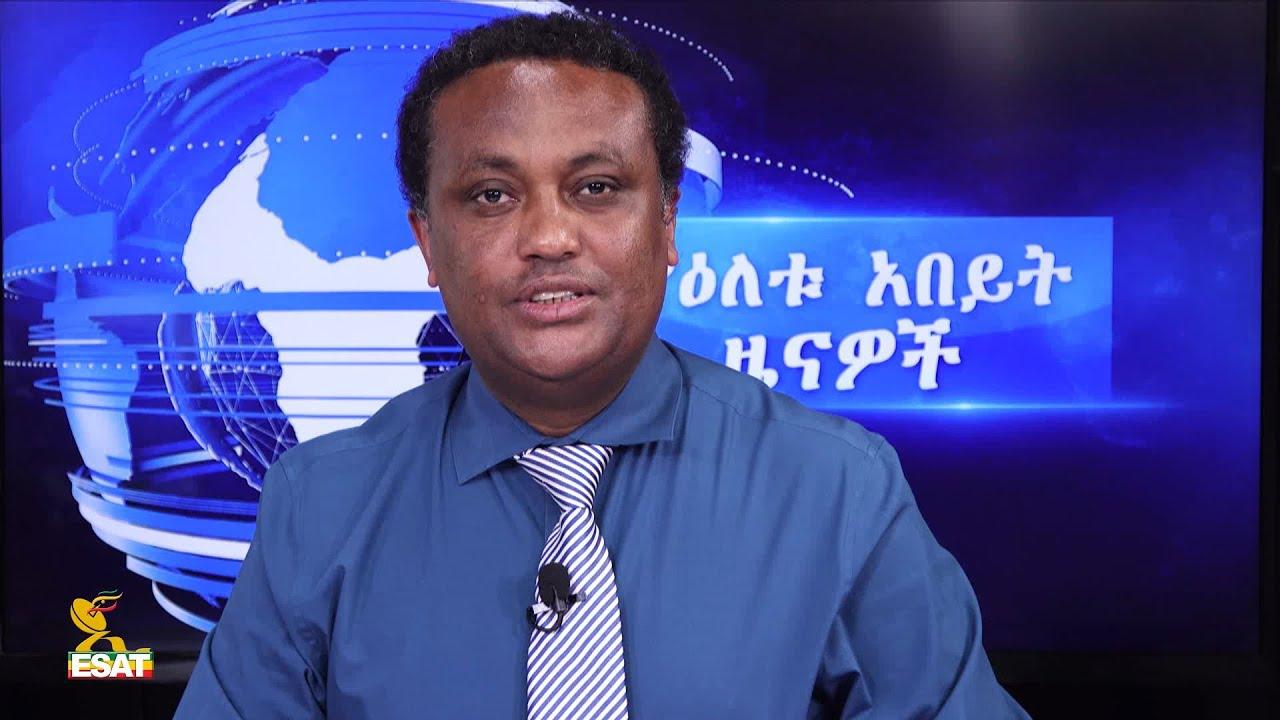 Ethiopia -ESAT DC Daily News Wednsday 16 Sept 2020