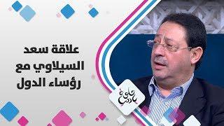 الكاتب الصحفي رجا طلب - علاقة سعد السيلاوي مع رؤساء الدول