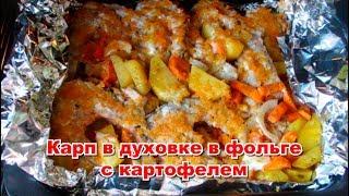 Карп в духовке с картофелем в фольге