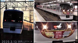 【2020年3月引退】西武池袋線10000系レッドアロー(LAST RUNヘッドマーク)