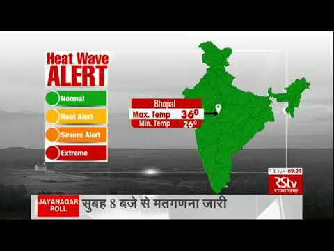 Today's Weather : Heat Wave Alert | June 13, 2018