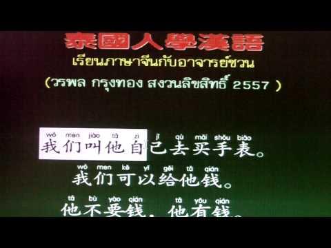 เรียนภาษาจีนกับอาจารย์ชวน#ชั้นต้น#003