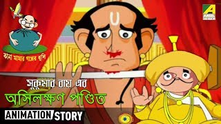Kana Mamar Gapper Jhuli | Osilaxman Pundit | Bangla Cartoon