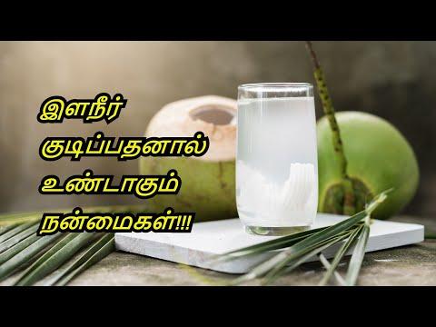Benefits Of Coconut Water (Elaneer) In Tamil - Elaneer Benefits - Elaneer Coconut Water.