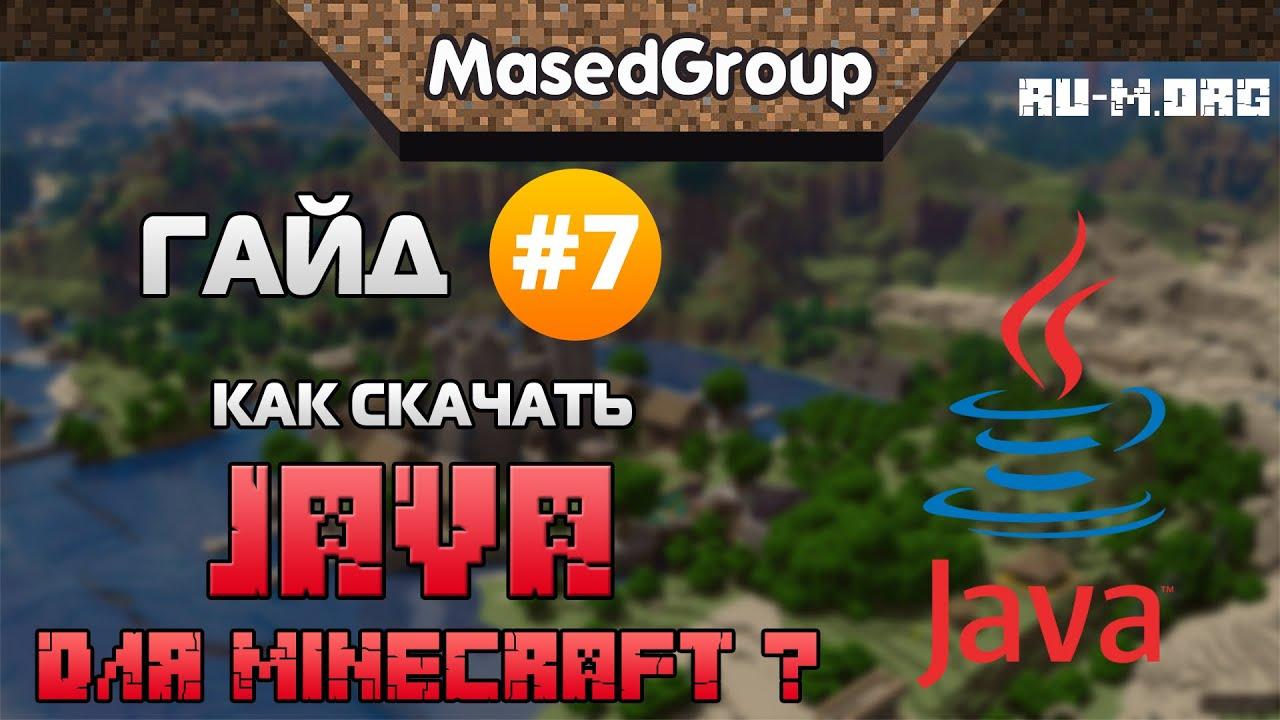 Как скачать и установить Java для Майнкрафт? › FAQ ...