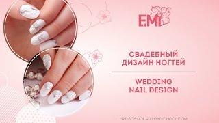 Свадебный дизайн ногтей от Екатерины Мирошниченко(Купить E.Mi http://emi-school.ru/catalog/ Беспроигрышные варианты для торжественного случая! Продукция из мастер-класса:..., 2016-05-11T14:47:39.000Z)