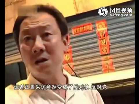 """芜湖国电领导对记者咆哮""""反对我就是反对党"""""""