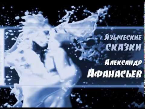 Читать онлайн Афанасьев Александр Николаевич Русские