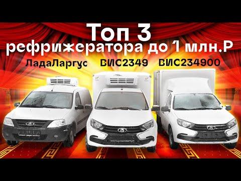 ТОП 3 рефрижератора до 1 миллиона рублей 🚛 🚛 🚛 Какой лучше?