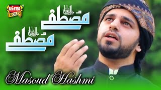 New Naat 2018 - Mustafa Mustafa (S.A.W.W) - Masoud Hashmi - Naat Sharif - Heera Gold 2018
