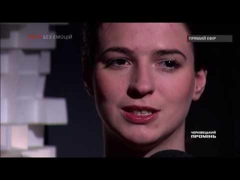 Чернівецький Промінь: 150115 Без емоцій. Ольга Гришин-Грищук