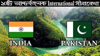 বিশ্বের আজব ১০টি আন্তর্জাতিক সীমারেখা || 10 Interesting International Borders  || iDeologist