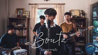 โปรดอย่าหายไป - Boutz [Official MV]