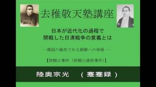 清国の属邦である朝鮮への伸展 ― 【三国干渉に対する日本国民の忿怒とそ...