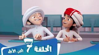 S1 E7 Part 1 مسلسل منصور | الفورمولا و الصداقة
