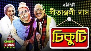 CHIKUTI || Singer Gitanjali Das || Assamese Bihu Xuriya VIDEO Song || OFFICIAL