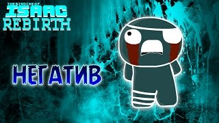 Негатив | The Negative - The Binding of Isaac: Rebirth #23