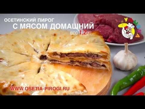 "Осетинские пироги. Кафе-пекарня ""Улыбка"""