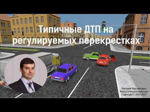 Типичные ДТП во время проезда регулируемых перекрестков