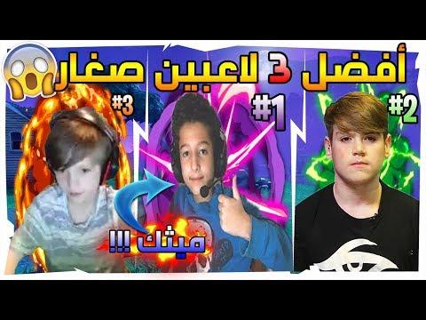 أفضل 3 لاعبين صغار في فورت نايت بالعالم 😱!! الاول عربي ولعييب 😍🔥!!!   Fortnite