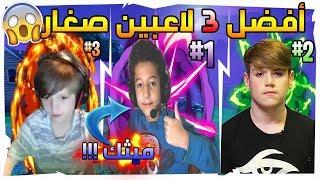 أفضل 3 لاعبين صغار في فورت نايت بالعالم 😱!! الاول عربي ولعييب 😍🔥!!! | Fortnite