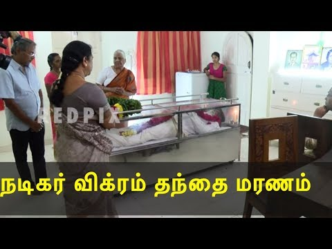 Actor Vikram's father passes away tamil news, tamil live news, news in tamil  red pix