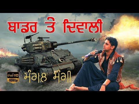 Boder Te Diwali By Mangal Mangi Live Song