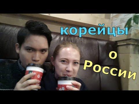 Что думают корейцы о России и русских