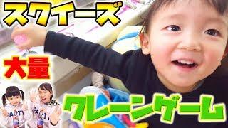 クレーンゲーム スクイーズ大量ゲット! エブリデイ行田店