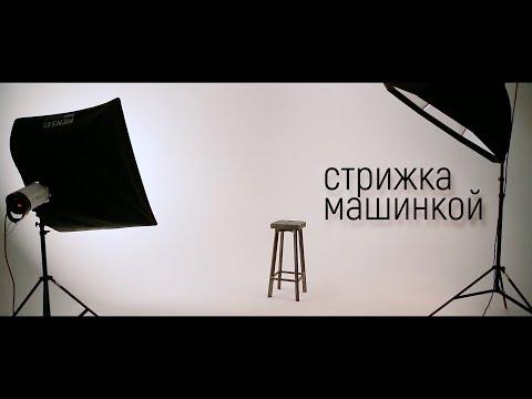"""Ярослав Гельцер """"Стрижка машинкой"""""""