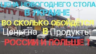 Новогодний Стол в Украине / Цены на Продукты в Украине / Жизнь в Украине