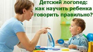Как научить ребенка говорить
