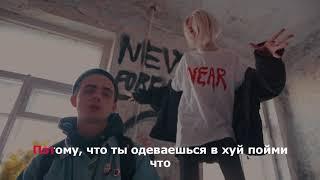 Пошлая Молли - Любимая песня твоей сестры (Караоке)