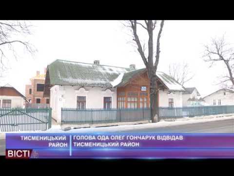 Голова облдержадміністраціі Олег Гончарук відвідав Тисменицький район