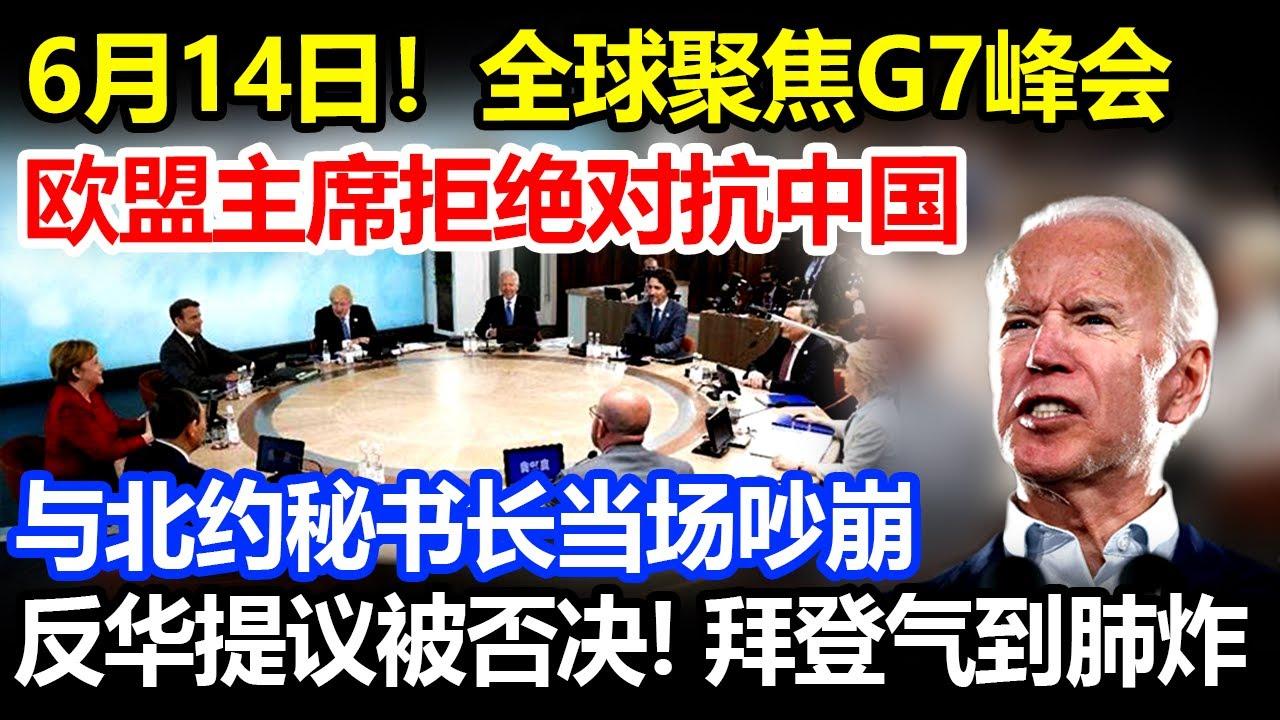6月14日全球聚焦,G7峰会不欢而散,欧盟为了中国与北约当场吵崩,反华提议被否决,拜登气到肺炸