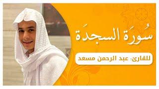 سورة السجدة كاملة عبدالرحمن مسعد | حصريا ولأول مرة اسمع بقلبك
