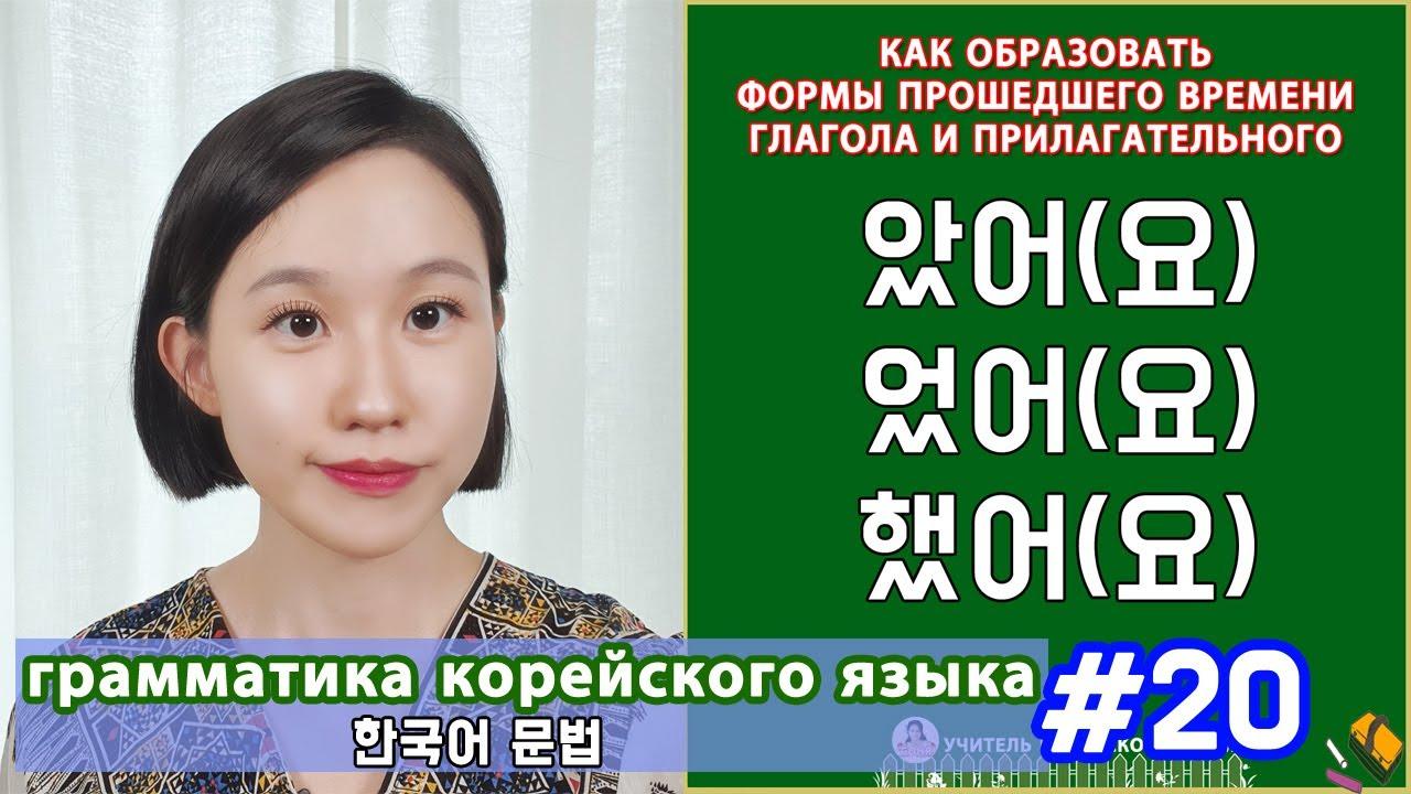 Как образовать формы прошедшего времени. 았어(요)/었어(요)/했어(요). Грамматика корейского языка. Урок20.