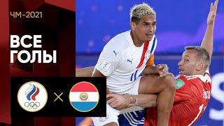 21 08 2021 Россия Парагвай Все голы матча ЧМ 2021