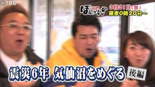 【TBCテレビ】「サンドのぼんやり~ぬTV」3月31日金OA予告 thumbnail
