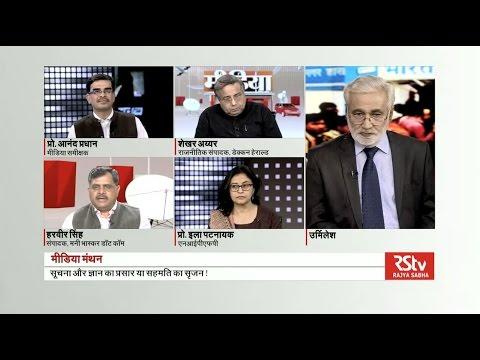 Media Manthan: Media coverage on Demonetisation
