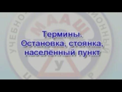 Теория ПДД. Курс лекций. Обучающее видео. (2010)