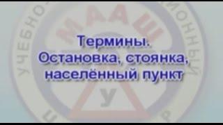 Теория ПДД РФ видео урок 4 Термины Остановка, стоянка, населенный пункт