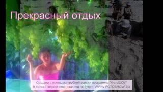 Отдых,комнаты в Лазурном-Херсон  http:/lazyrnoe198.ucoz.ru/(Отдых в ЛАЗУРНОМ,частный сектор! Уютные комнаты эконом и люкс класса,у отдыхающих своя кухня,мангал,парковк..., 2014-02-18T22:10:37.000Z)