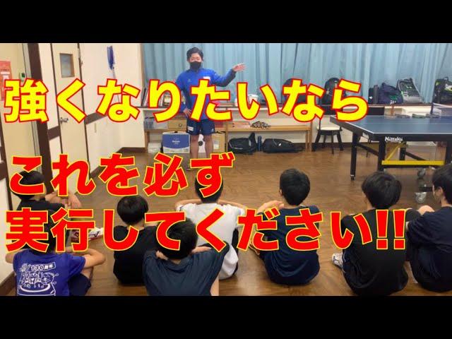 卓球‼︎ 【※超重要講義】強くなりたいなら必ず実行してください!!