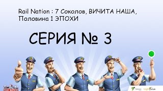 Rail Nation: 7 соколов,ВИЧИТА НАША,Половина 1 эпохи ep.03