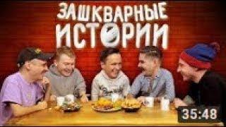 ЗАШКВАРНЫЕ ИСТОРИИ #4: Илья Соболев, Поперечный, Ильич, Музыченко и Старый