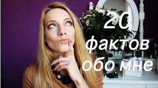 ОТКРОВЕНИЯ 20 фактов обо мне - Katrin from Berlin